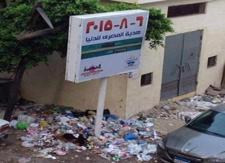 «دونت ميكس».. لافتة تهنئة بقناة السويس الجديدة وسط أكوام القمامة 📷