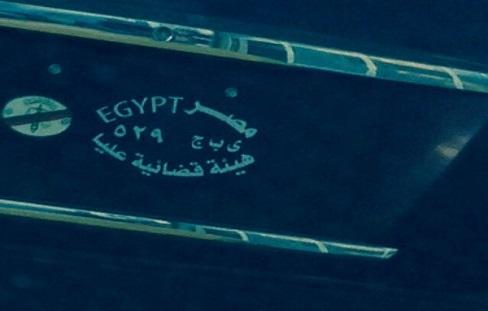 لوحة سيارة معدنية «غير رسمية»: «ابن مين ده»