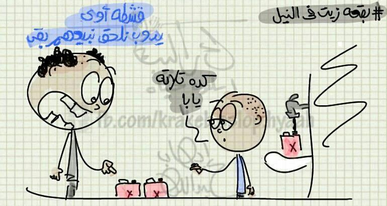 بقعة زيت في النيل (كاريكاتير إيهاب عبدالله)