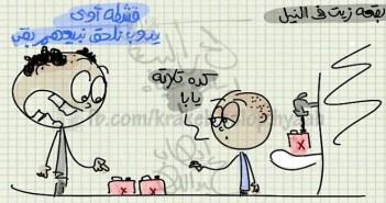 بقعة زيت في النيل ـ كاريكاتير