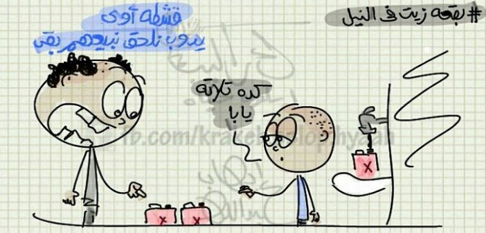 🎨 بقعة زيت في النيل (كاريكاتير)