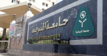 جامعة المنوفية ـ أرشيفية