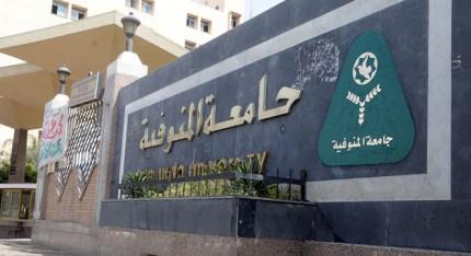 طلاب دبلوم التربوي بجامعة المنوفية يشكون ارتفاع رسوم الشهادة