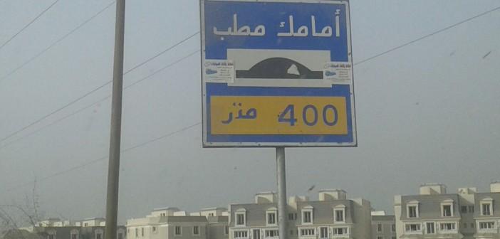 بالصور.. يحدث في مصر.. لوحات المرور: أمامك «مطب بعد 400 متر».. لكنها 10 أمتار 📷