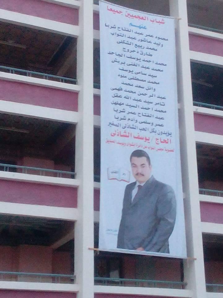 بالصور.. على هامش العيد.. مرشحون يستغلون المدارس في الدعاية الانتخابية