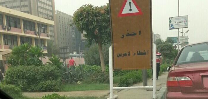 لافتات مرورية كبيرة تحتل رصيف طريق النصر.. وتعرض المارة للخطر 📷