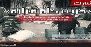 خزن كام قزازة في ظل انقطاع المياه.. شاركنا