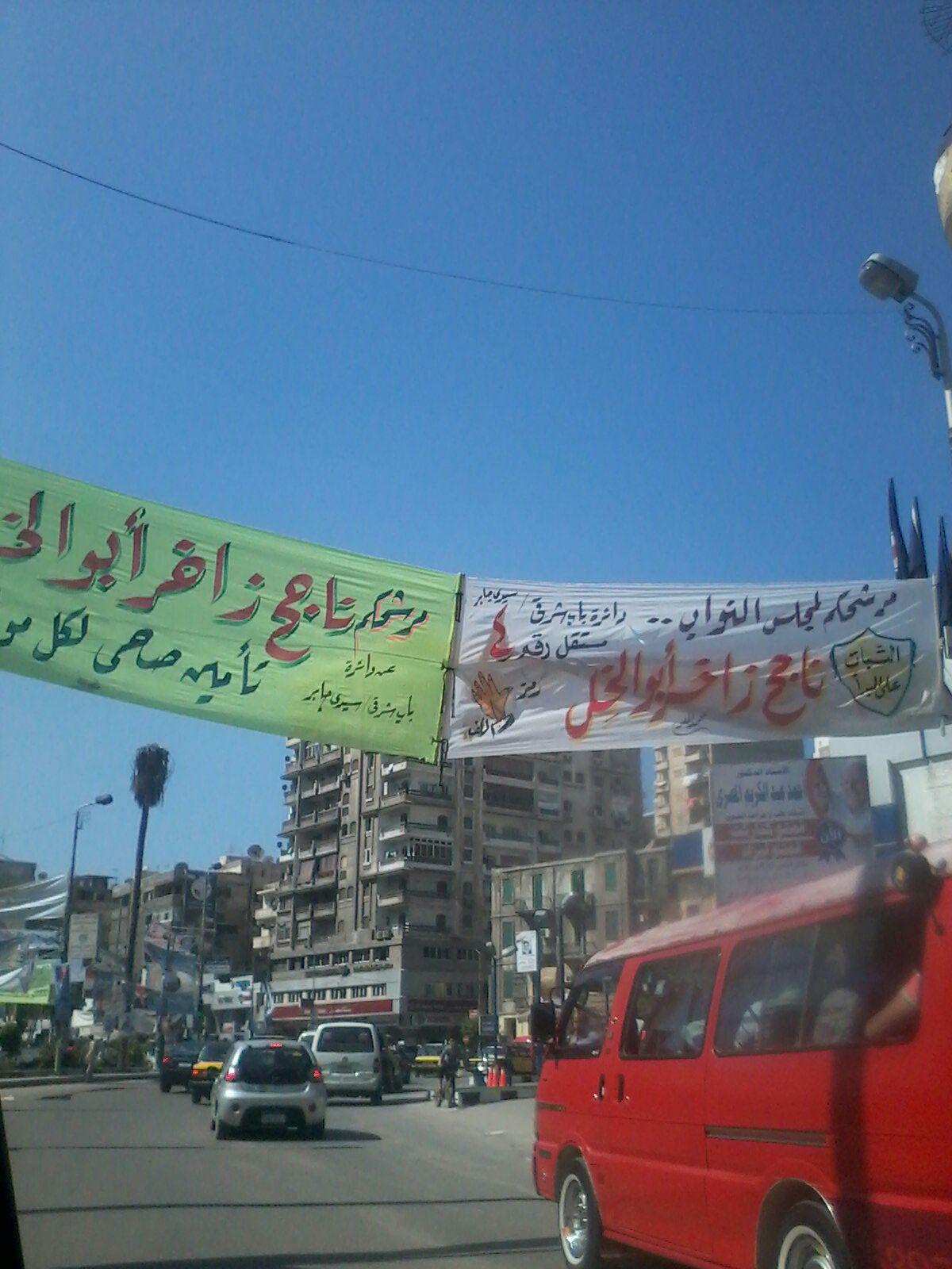 بالصور.. لافتات المرشحين تُغرق كوبري الإبراهيمية بالإسكندرية