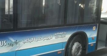 باصات مطار القاهرة