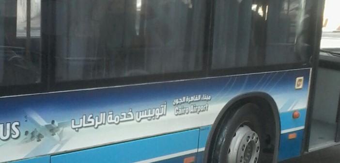 مواطنون يشكون تأخر باصات الركاب بمطار القاهرة