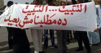 مظاهرة لعمالة مؤقتة للمطالبة بالتثبيت