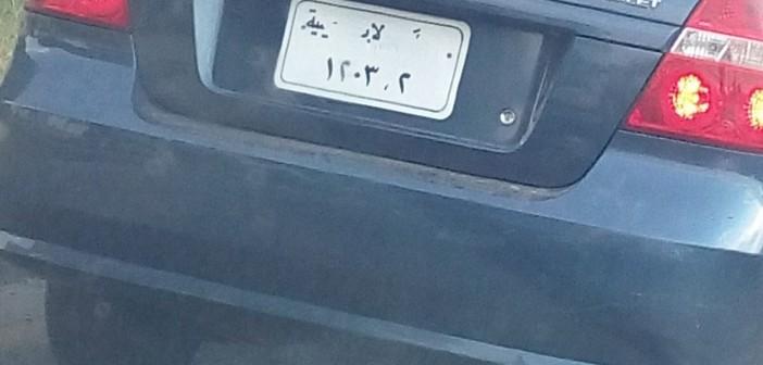 📷 سيارة ذات لوحات معدنية مخالفة تتحرك بسهولة في شوارع الإسماعيلية
