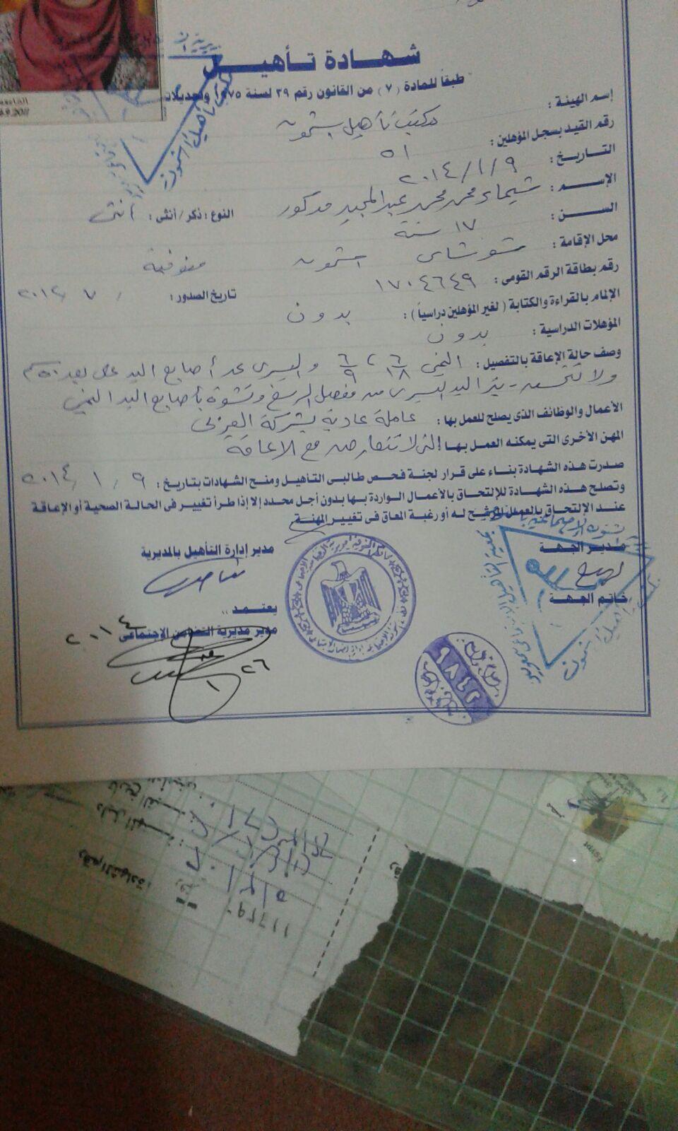 شهادة التأهيل التي حصلت عليها المواطنة شيماء محمد