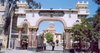 أرشيفية ـ معهد الخدمة الاجتماعية بمدينة نصر