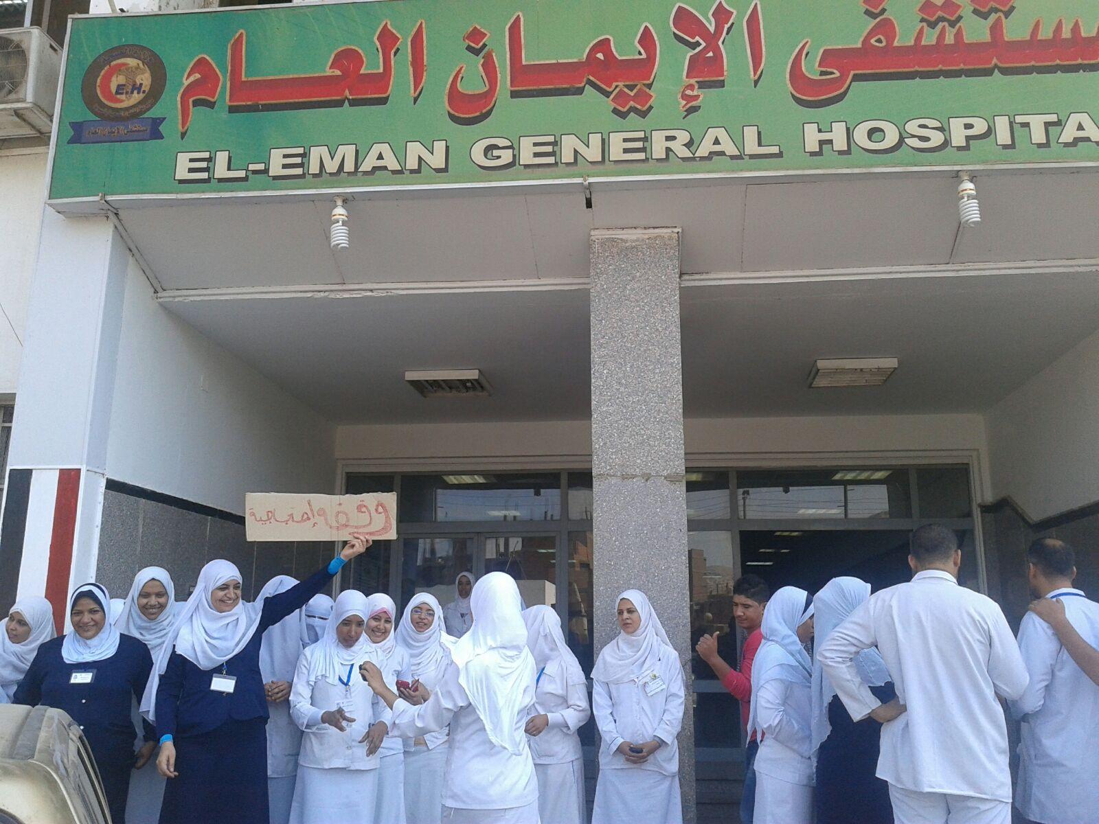 بالصور.. وقفة احتجاجية لممرضات مستشفى عام بأسيوط ضد العمل 12 ساعة يوميًا