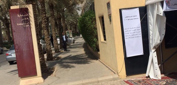 بالصور.. ضعف تصويت المصريين في الانتخابات بالسعودية: نسبة الإقبال 1% (شاركنا صورك 📢)