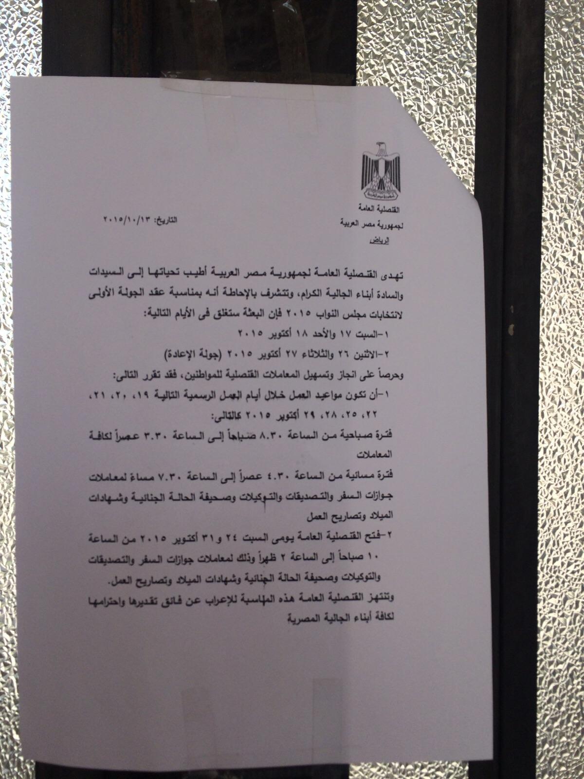 بالصور.. ضعف إقبال المصريين على التصويت في الانتخابات بالسعودية: بنسبة 1%