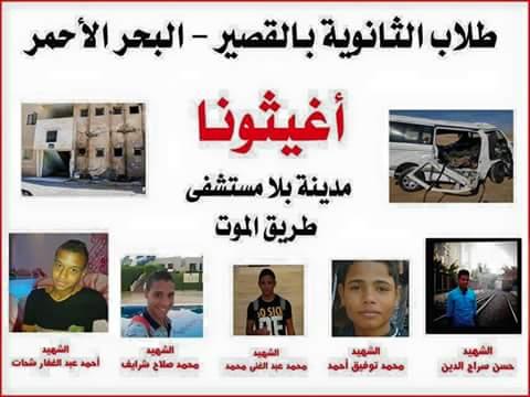 بالصور.. مظاهرة طلابية بـ«القصير»: 5 من زملائنا ماتوا لعدم وجود مستشفى بالمدينة