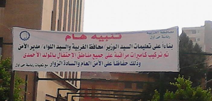 📷 أمن الغربية يستعد لمولد السيد البدوي بكاميرات مراقبة لجميع مناطق الاحتفال