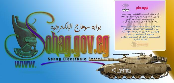 بالصور.. محافظة سوهاج تستخدم الميركافا الإسرائيلية في تهنئتها بانتصارات أكتوبر 📷