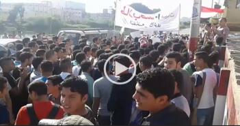 مظاهرات طلاب الثانوية في البحيرة ضد قرار درجات الحضور والسلوك
