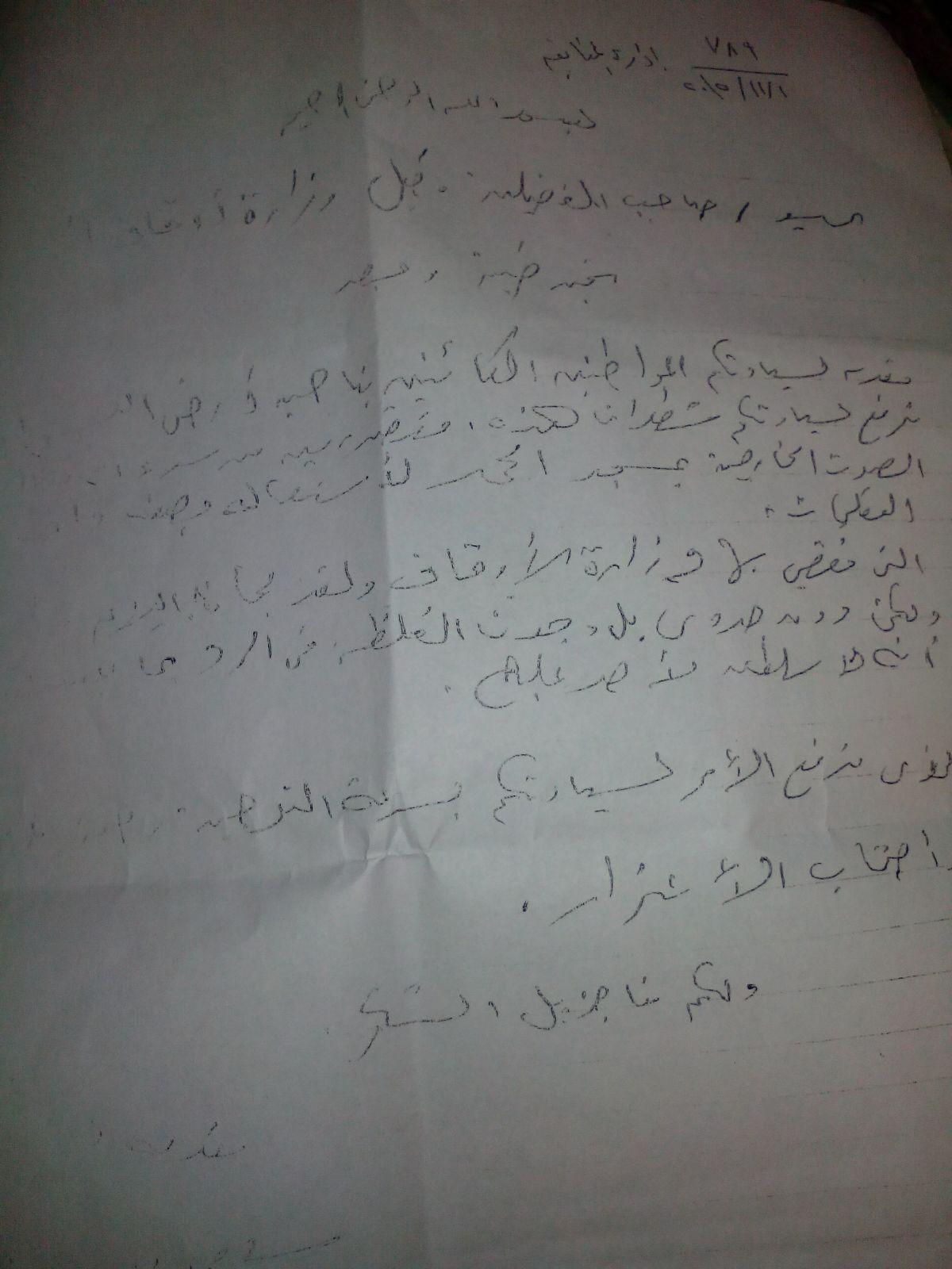 الأوقاف لم تستجب.. مواطن يشكو سوء استخدام ميكروفون أحد مساجد «أرض اللواء»