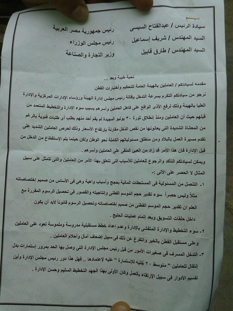 بالصور.. وقفة العاملين في «اختبارات القطن» بالإسكندرية لإقالة مجلس إدارتها