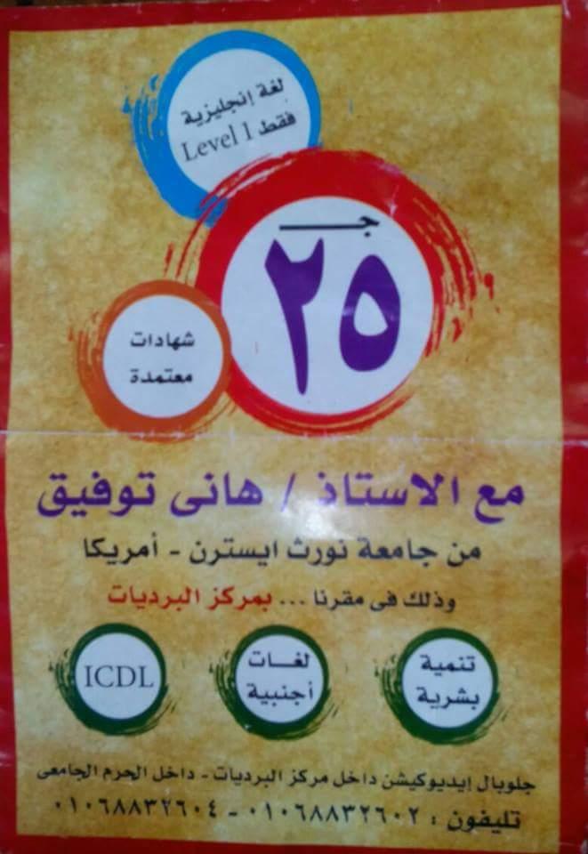 📷|55 طالبًا بآداب عين شمس: شؤون الكلية ترفض استردادنا رسوم «تحديد مستوى الإنجليزية»