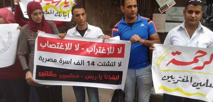 معلمو «مسابقة الـ 30 ألف معلم» يطلقون #حملة_رجعونا_كلنا للعودة لمحافظاتهم