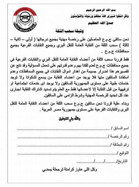 صور.. 25 ألف سائق ينضمون لحملة توقيعات سحب الثقة من «النقل البري»
