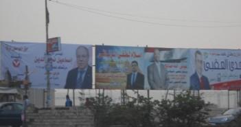 دعاية انتخابية في دائرة حلوان