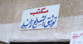 مكتب توثيق الشيخ زايد بمدينة 6 أكتوبر