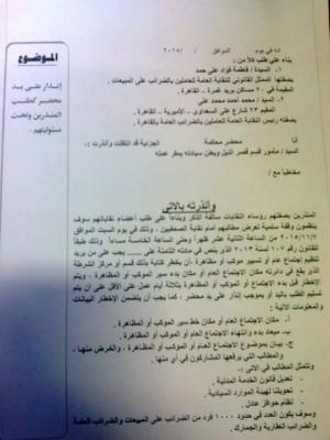 إخطار لقسم قصر النيل بوقفة العاملين في الضرائب ضد الخدمة المدنية