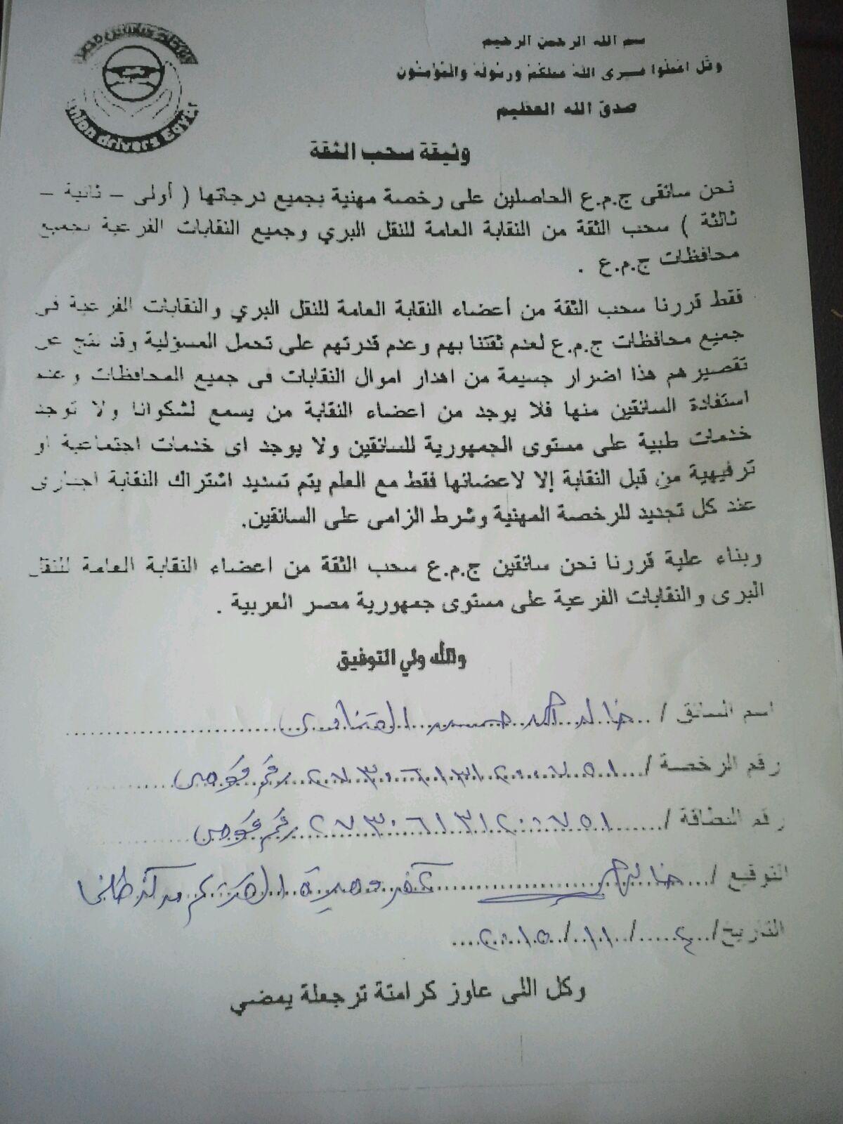 سائقون مصريون بالسعودية ينضمون لحملة سحب الثقة من «النقل البري»