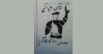 جرافيتي ضد انتهاكات الشرطة.. واتهامات لها بتعذيب مواطن بالأقصر