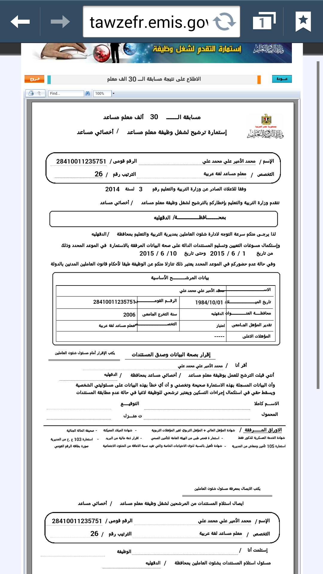 استمارة ترشيحي للعمل معلم لغة عربية بوزارة التربية والتعليم
