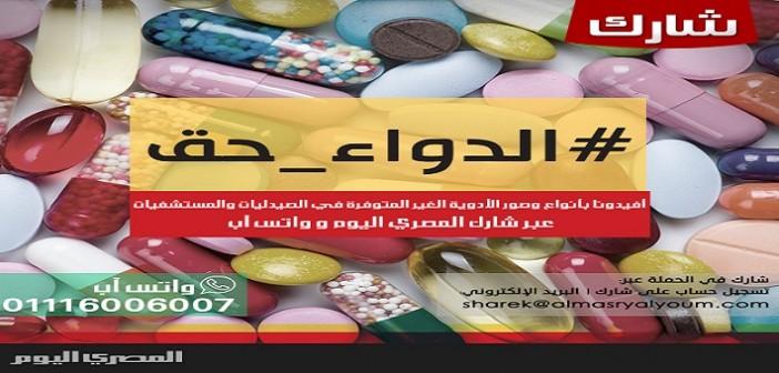 🔴 #الدواء_حق.. شاركونا معاناتكم من نقص الأدوية على شارك المصري اليوم