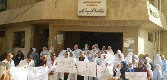 بالصور.. وقفات احتجاجية للعاملين بالتأمين الصحي على مستوى الجمهورية: الكادر للجميع