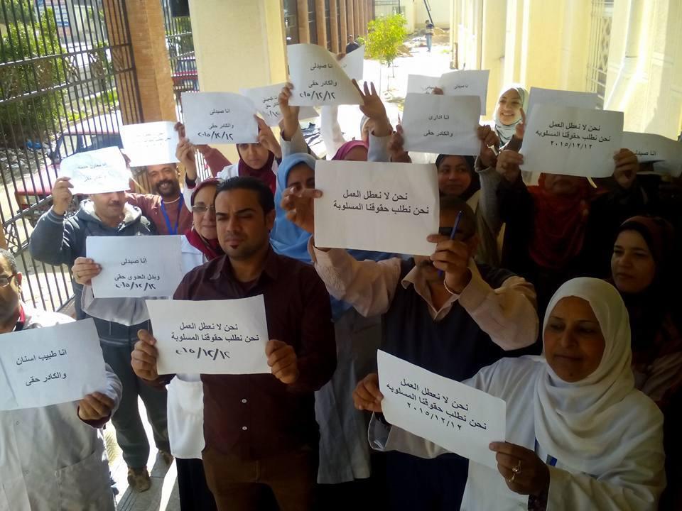 وقفات احتجاجية للعاملين بالتأمين الصحي على مستوى الجمهورية