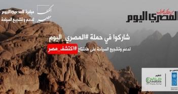 مبادرة المصري اليوم لدعم وتنشيط السياحة