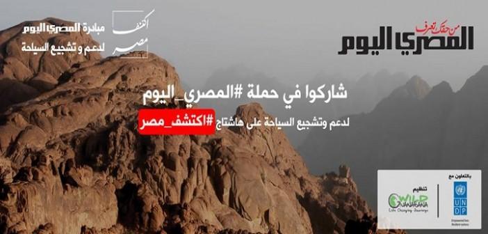 ادعم السياحة عبر #اكتشف_مصر.. وانشر صور زياراتك للأماكن الجاذبة