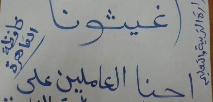 450 عاملا بالصناديق الخاصة لـ«تعليم القاهرة» يطالبون بتثبيتهم
