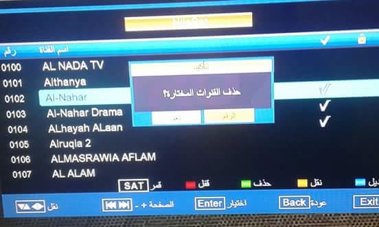 مواطنون يوثقون لحظة حذفهم لقنوات «النهار» بعد قرار عودة ريهام سعيد