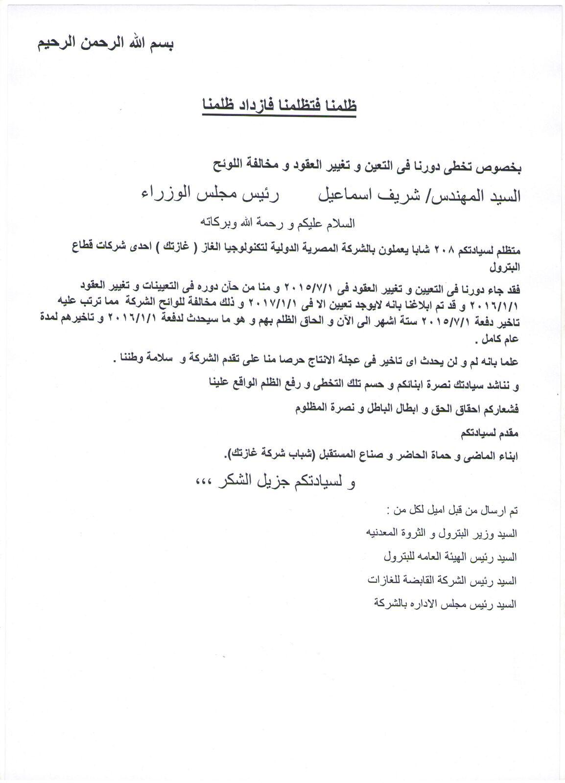 208 شاب يشكون رفض شركة «غازتك» تعيينهم