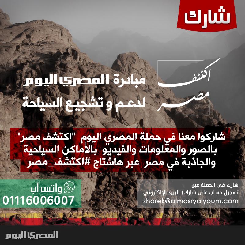 ادعم السياحة عبر #اكتشف_مصر.. وانشر صورك باسمك لأماكن تزورها