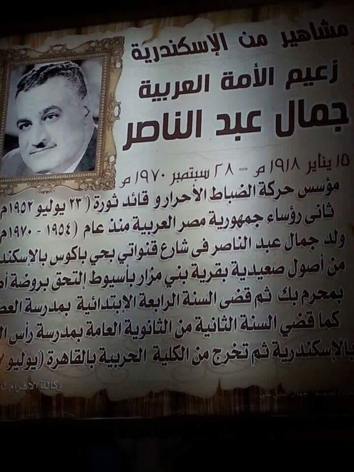 لافتة لجمال عبدالناصر بالإسكندرية