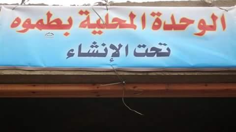 أهالي «طموه» يطالبون محافظ الجيزة بوحدة محلية جديدة.. واستكمال شبكات الصرف