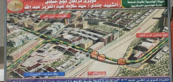 إطلاق اسم شهيد في هجوم «كرم القواديس» على كوبري نجع حمادي
