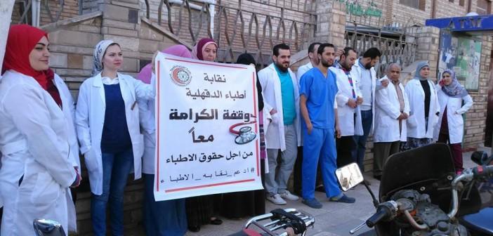 📷  بالصور.. وقفات احتجاجية لأطباء الدقهلية أمام المستشفيات الحكومية