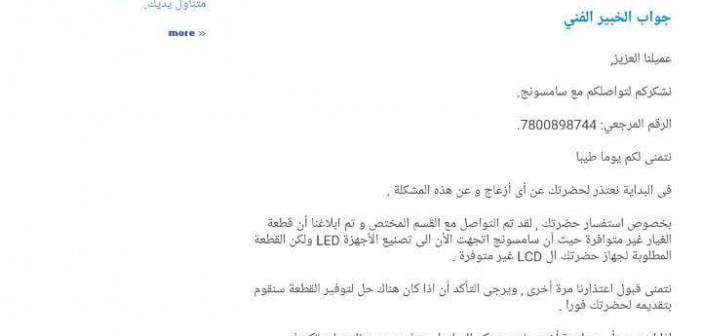 مواطن يشكو سامسونج: الشركة رفضت صيانة تليفزيوني «مابقيناش ننتجه»